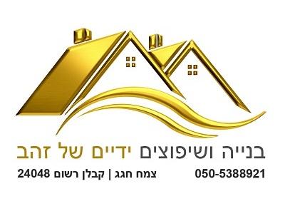 בניה ושיפוצים-ידיים של זהב