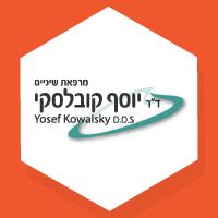 דר' יוסף קובלסקי