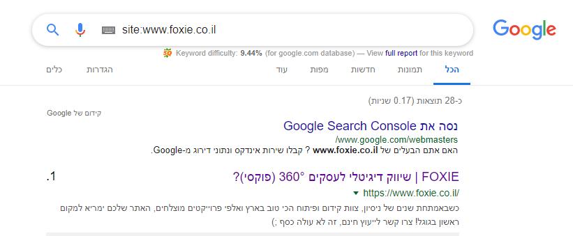 אופרטור site של גוגל