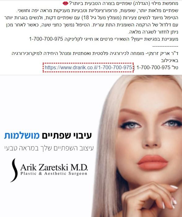 פרסום רופא בפייסבוק